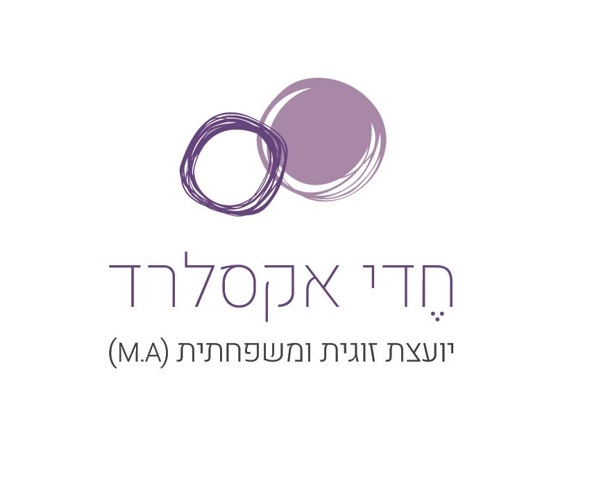 חדי אקסלרד – יועצת זוגית ומשפחתית (M.A)
